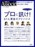 日経ビジネスアソシエ「プロに訊け!」